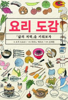 요리 도감_앞표지.jpg